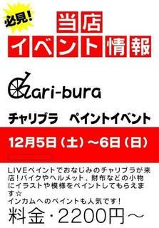 12月の足立店のスケジュール!