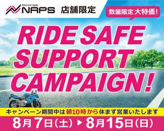 RIDE SAFE SUPPORT CAMPAIGN / ライドセーフサポートキャンペーン開催!