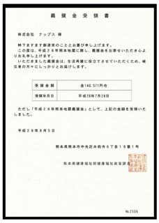 『平成28年 熊本地震災害義援金』御礼とご報告