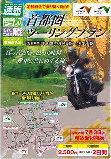 「首都圏ツーリングプラン」7月14日からスタート! 2日間バイクがエリア内乗り放題に