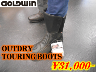 GOLDWINBOOTS1.png